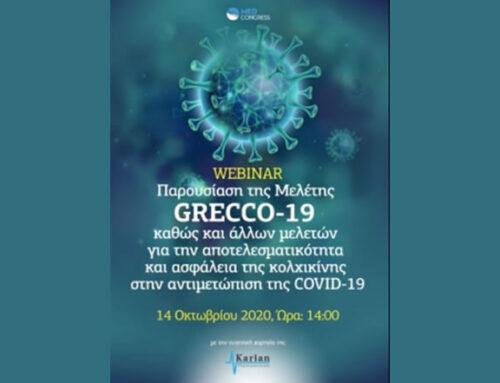 ΚΑRIAN WEBINAR ΠΑΡΟΥΣΙΑΣΗ ΜΕΛΕΤΗΣ GRECCO-19